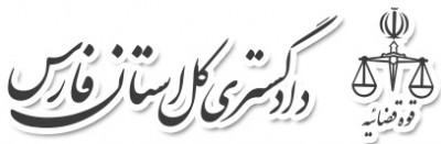 رئیس کل دادگستری استان فارس خواستار تشدید نظارت بر بازار شد